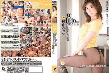 (DREAM TICKET)女醫in… 〔脅迫套房〕 Doctor Mirei(28)