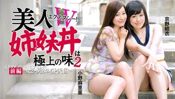 最新heyzo.com 0933 美人芒妹丼極上之味2 前編 小野麻裡亞,京野結衣