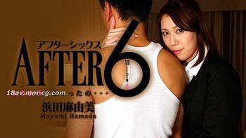 最新heyzo.com 1062 AFTER 6 濱田麻由美