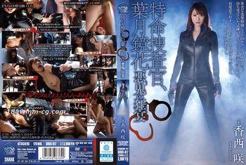 免費線上成人影片,免費線上A片,SHKD-617 - [中文]特命搜查官、葉月鏡花 惡鬼的狂宴 香西咲