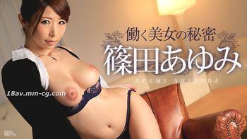 最新加勒比 101016-278 工作美女的秘密 篠田