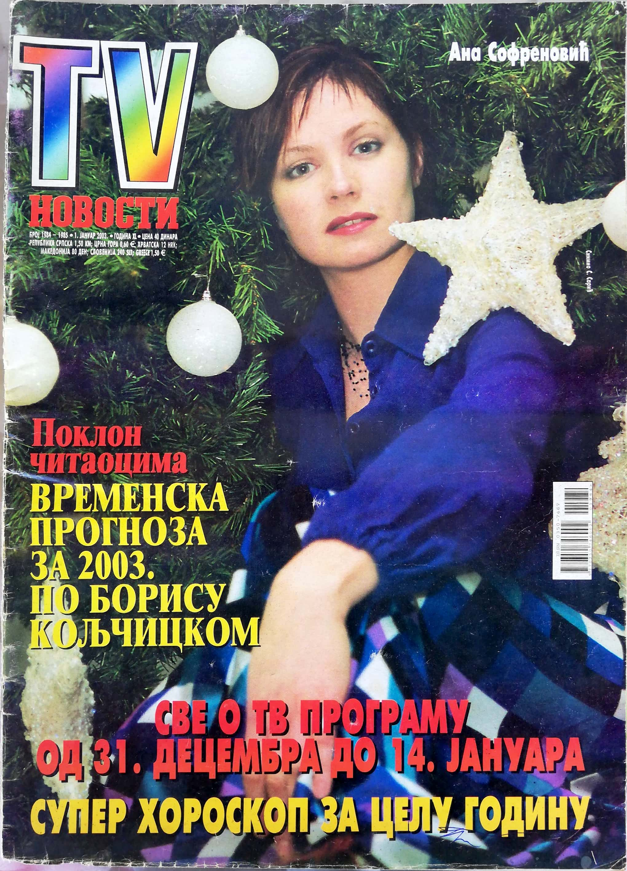 https://s7d6.turboimg.net/sp/3d2d3c021be9213112d4a307c130810a/TV_Novosti_1984-1985.jpg