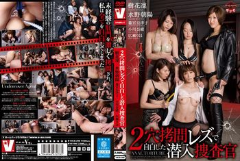 Karin Itsuki,Asahi Mizuno,Natsuko Shinomiya,Nao Ogawa,Riho Hirose - Undercover Detective Swoons With Lesbian Two-Hole Torture. [VICD-298] (V) [cen] [2015 г.,Big Tits,Blowjob, HDRip] [1080p]
