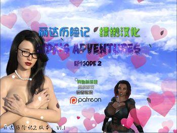 【歐美漢化】欲望主妇~琳达的堕落大冒险 Ver2 Lida's Adventures v1.1