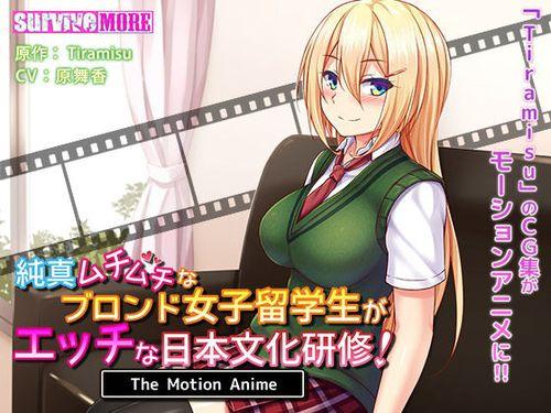 [190802][survive more] 純真ムチムチなブロンド女子留学生がエッチな本文化研修! The Motion Anime