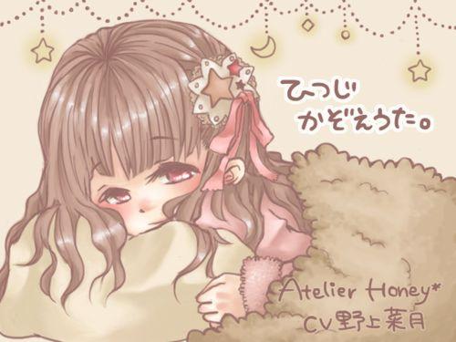 (同人音声)[120720][Atelier Honey*] ひつじかぞえうた。[RJ099139]