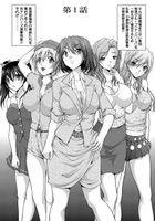 [さかきなおもと] 特命痴漢おとり捜査班 チームKの攻防 - Hentai sharing