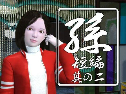 (18禁アニメ)[200418][yosino] 孫 短編 其の二 [RJ284723]