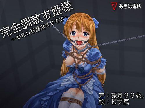 (同人音声)[200612][あきは電鉄] 完全調教お姫様~わたし性奴隷になります~ [RJ290136]