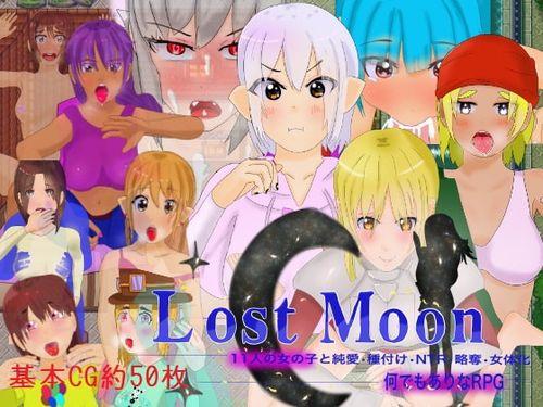[200628][たぬきハウス] 「Lost Moon」 ~11人の女の子と純愛・種付け・NTR・略奪・女体化・何でもありなRPG~ [RJ290804]