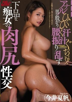 JUFE-134 Anal Throbbing Sweat Juice! Indecent Slut Meat Ass Intercourse Imai Natsuho